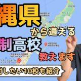 沖縄県から通えるおすすめ通信制高校・サポート校は?【公立・私立学校一覧】