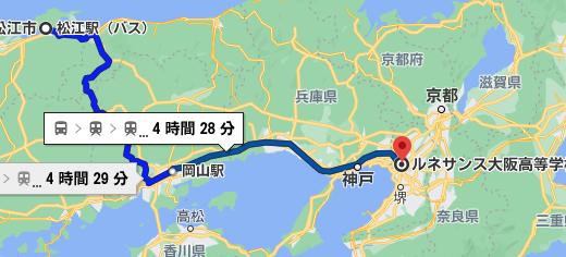 島根県松江市からルネサンス大阪高校まで