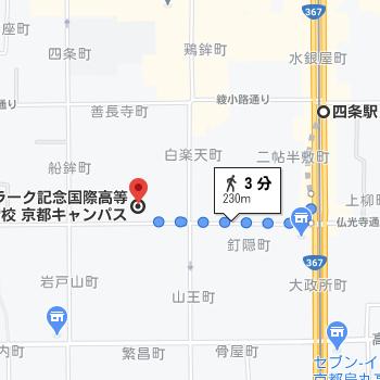 四条駅から徒歩3分程度の場所にクラーク高校の京都キャンパスがあります