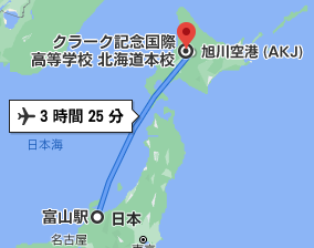 富山からクラーク記念国際高校本校まで