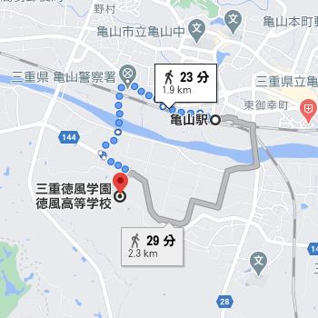 亀山駅から徒歩23分程度の場所に徳風高校があります