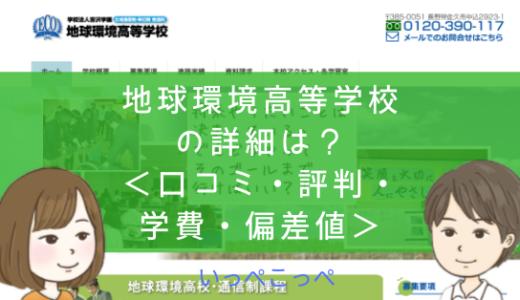 【通信制高校】地球環境高等学校(長野×広域)って評判はどう?良い所も6つ紹介<口コミ・学費・偏差値>