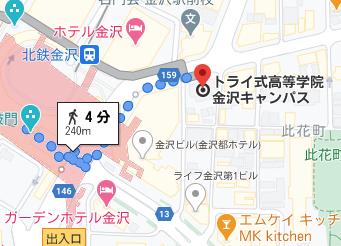 金沢駅からトライ式高等学院金沢校まで