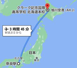 奈良県からクラーク高校深川本校まで