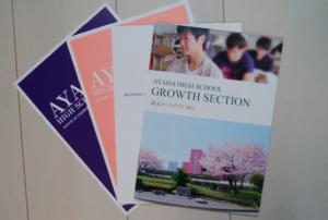 綾羽高等学校に請求した資料の写真