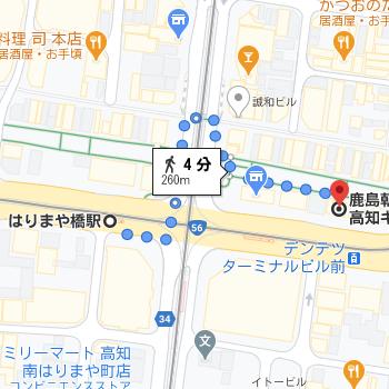 路面電車の停留所のはりまや橋駅から徒歩4分の場所に鹿島朝日高校の高知キャンパスがあります