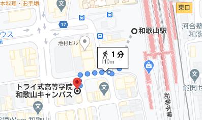 和歌山駅から徒歩1分程度の場所にトライ式高等学院の和歌山キャンパスがあります