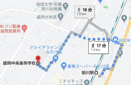 厨川駅から盛岡中央高校まで