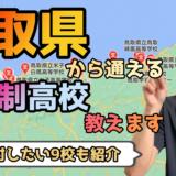 鳥取県から通えるおすすめ通信制高校・サポート校は?【公立・私立学校一覧】