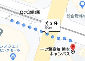 水道町(すいどうちょう)駅から徒歩2分程度の場所に一ツ葉高校の熊本キャンパスがあります