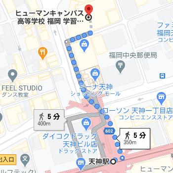 天神駅から徒歩5分程度の場所に専門分野学習センターがあります