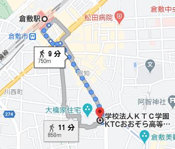 倉敷駅から徒歩9分程度と通いやすい場所に倉敷キャンパスがあります