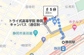 静岡駅から徒歩5分程度の場所にトライ式高等学院の静岡キャンパスがあります