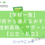 【学校一覧】京都府から通えるおすすめ通信制高校・サポート校【公立・私立】