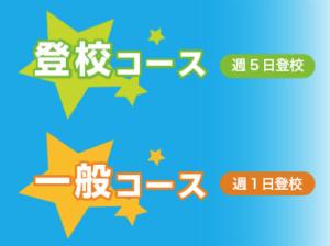 武蔵野星城高等学校のコースは登校コースと一般コース