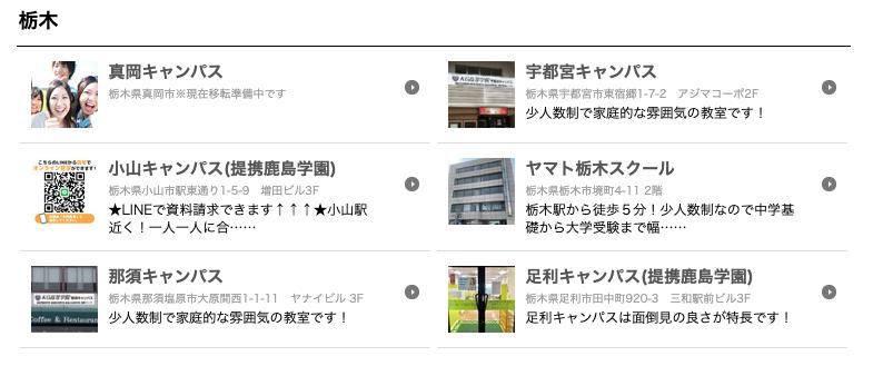 栃木県内の鹿島学園は6ヶ所