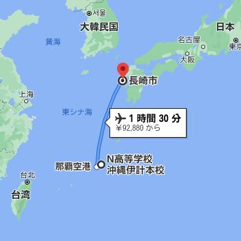 長崎市からへ飛行機で1時間30分程度の場所にN高の本校があります