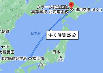 島根県からクラーク記念国際高校北海道本校まで
