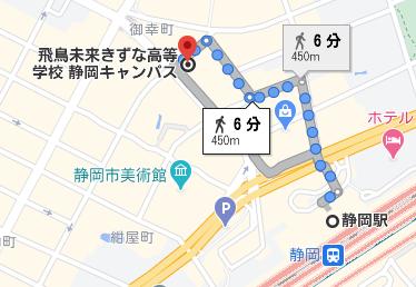 静岡駅から徒歩6分程度の場所に飛鳥未来きずな高校の静岡キャンパスがあります