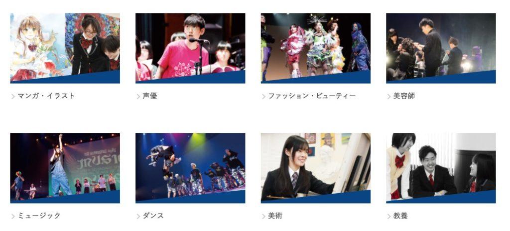 北海道芸術高校の仙台サテライトキャンパスのコース