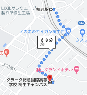 相老(あいおい)駅から徒歩8分程度の場所にクラーク高校の桐生キャンパスがあります