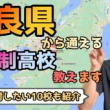 奈良県から通えるおすすめ通信制高校・サポート校は?【公立・私立学校一覧】