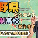 長野県から通えるおすすめ通信制高校・サポート校は?【公立・私立学校一覧】
