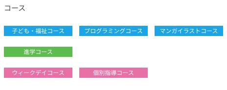 広島キャンパスのコース