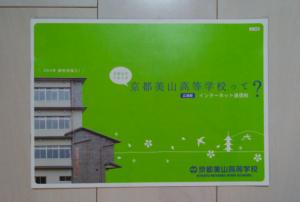 京都美山高等学校の資料の画像