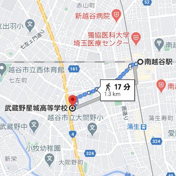南越谷駅から徒歩17分程度の場所に武蔵野星城高校があります
