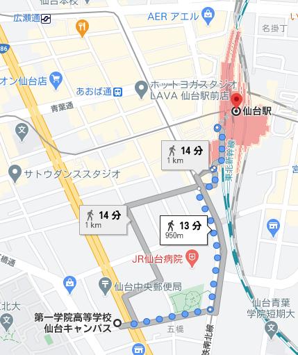 仙台駅から第一学院仙台キャンパスまで