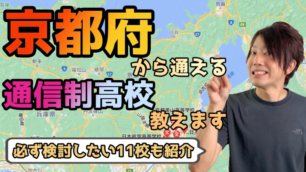 京都府から通えるおすすめ通信制高校・サポート校は?【公立・私立学校一覧】