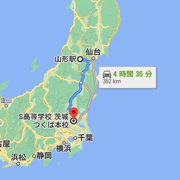 山形市内から茨城県のS高等学校へ行く場合は車で4時間半程度で到着します