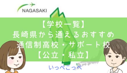 【学校一覧】長崎県から通えるおすすめ通信制高校・サポート校は?【公立・私立】