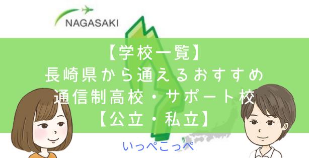 【学校一覧】長崎県から通えるおすすめ通信制高校・サポート校【公立・私立】