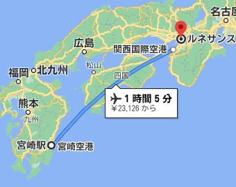 宮崎県からルネサンス高校大阪校まで