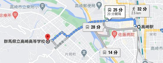 高崎駅から公共交通機関で25分程度の場所に高崎高校があります