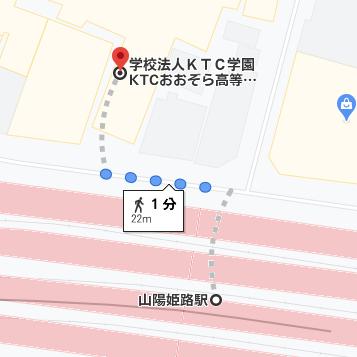 山陽姫路駅から徒歩1分程度と通いやすい場所に姫路キャンパスがあります