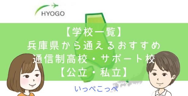 【学校一覧】兵庫県から通えるおすすめ通信制高校・サポート校【公立・私立】