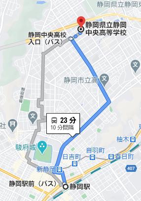 静岡駅から公共交通機関を理容師て23分程度の場所に静岡中央高校があります