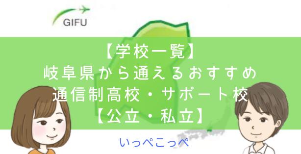 【学校一覧】岐阜県から通えるおすすめ通信制高校・サポート校【公立・私立】