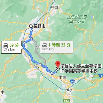 長野市内から車で1時間程度の場所にID学園の本校があります