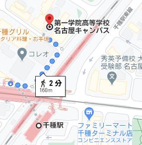 千種(ちくさ)駅からへ徒歩2分程度の場所に第一学院高校の名古屋キャンパスがあります