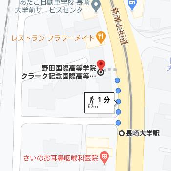 長崎大学駅から徒歩1分の場所にクラーク高校の長崎キャンパスがあります