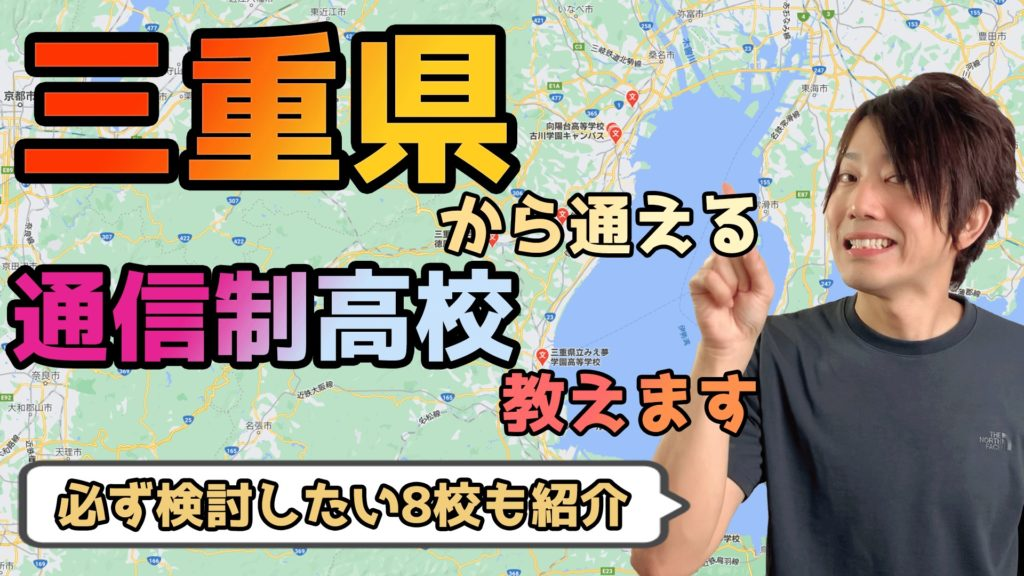 三重県から通えるおすすめ通信制高校・サポート校は?【公立・私立学校一覧】