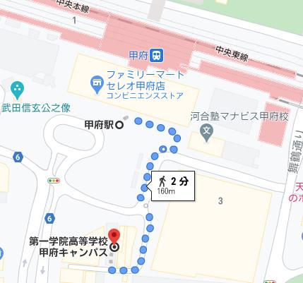 甲府駅から第一学院高校甲府キャンパスまで