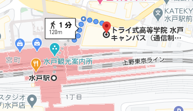 水戸駅から徒歩1分程度の場所にトライ式高等学院の水戸キャンパスがあります
