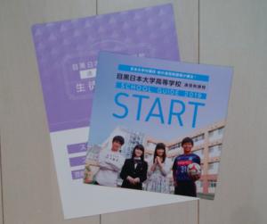 目黒日本大学高等学校に請求した資料の写真