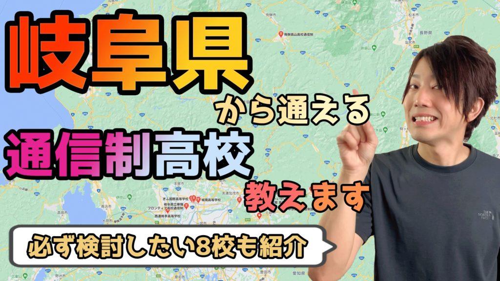 岐阜県から通えるおすすめ通信制高校・サポート校は?【公立・私立学校一覧】