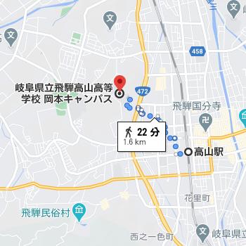 高山駅から徒歩22分程度の場所に飛騨高山高校があります